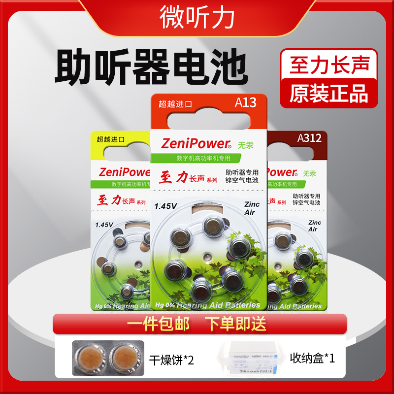 To lichengsheng original Siemens special zinc air button battery electronic a10a13a312a675 for hearing aids