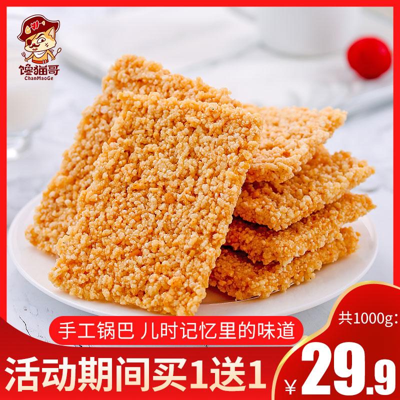 馋猫哥糯米手工蛋黄锅巴安徽特产办公室网红零食小包装休闲食品