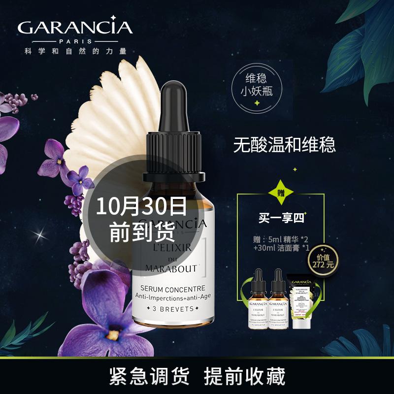 Garancia/格蕾森亚 无酸焕肤精华小妖瓶控油