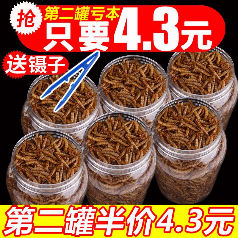 [萌宠部落宠物馆饲料,零食]面包虫干仓鼠粮食用品八哥鸟食鹩哥小零月销量449件仅售8.6元