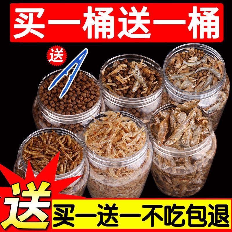 龟粮饲料淡水虾干虾皮小鱼干巴西龟草龟鳄龟通用补钙小乌龟专用粮