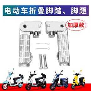 专用于小牛N1s/NQi电动车脚踏后防滑脚蹬板折叠后搁脚踏配件