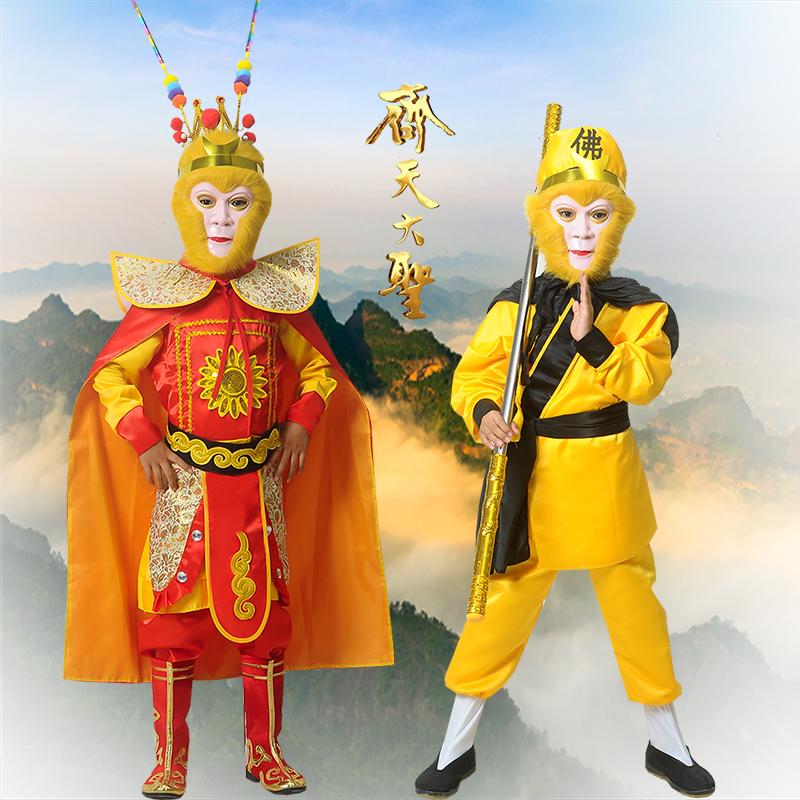 孙悟空衣服齐天大圣套装儿童西游记角色扮演男女童美猴王舞台表演