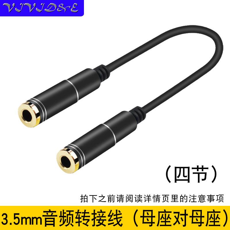 C24音频母对母3.5mm双孔转接头转换插头直通母头aux线音响延长线