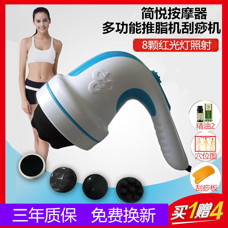 Jianyue infrared fat pushing machine massager scraping machine sc-s25j Xinsong household appliance whole body shoulder neck waist back hand held
