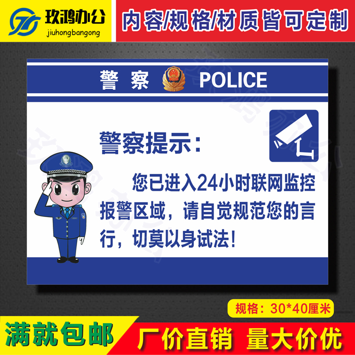 Police warning sign 24-hour video monitoring sign board video area sign board warning warning sign