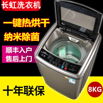 长虹10KG全自动洗衣机家用热烘干7.5公斤迷你洗衣机波轮风干滚筒