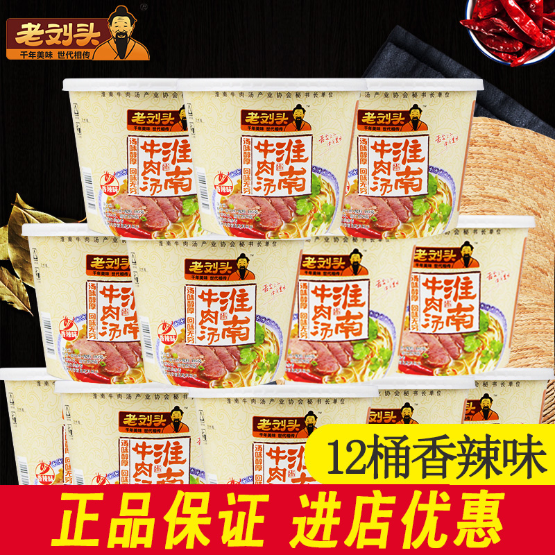 老刘头淮南牛肉汤粉丝汤香辣12桶装方便面粉丝泡面夜宵速食办公室