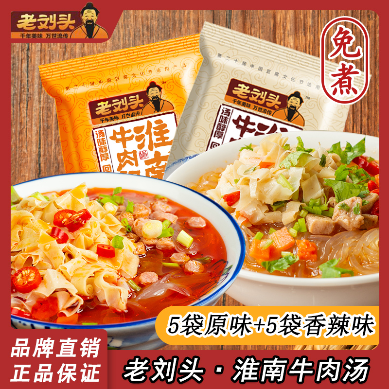 老刘头淮南牛肉汤粉丝袋装泡面米线方便面混合口味办公室夜宵速食