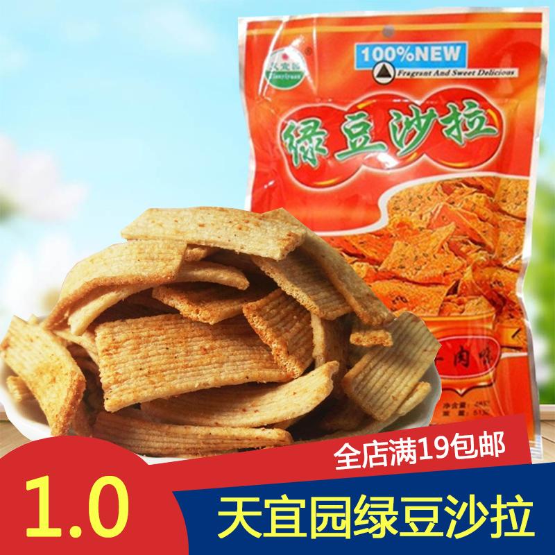 【天宜园绿豆沙拉46g】单包休闲食品经典膨化小零食锅巴特色小吃