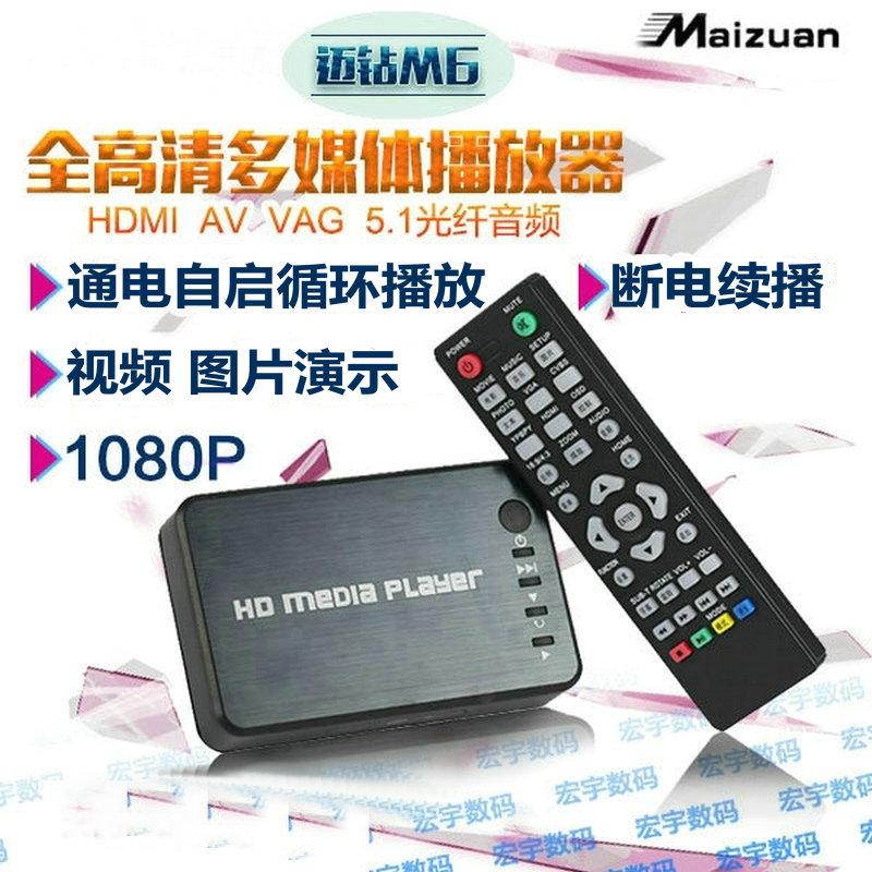 迈钻M6 1080P高清硬盘播放器 U盘视频广告机AV VGA HDMI光纤5.1