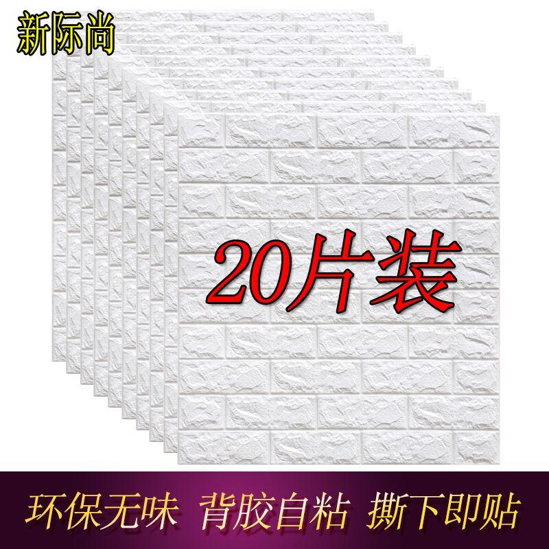 。墙纸幼儿园泡沫砖纹防水防潮壁纸客厅家用卧室温馨3d立体饰