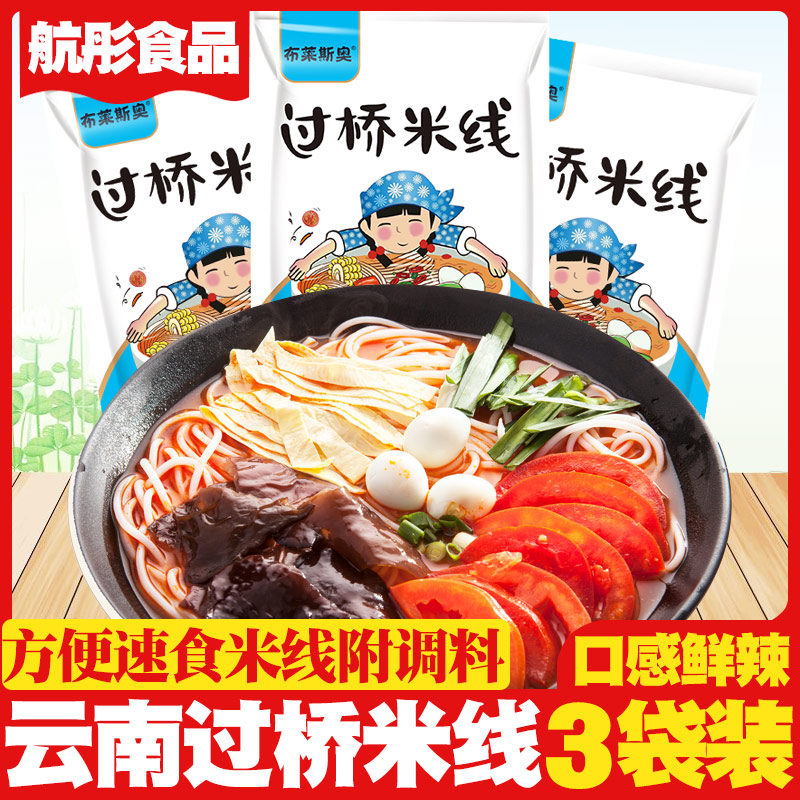 云南3袋装正宗方便过桥速食粉丝12月02日最新优惠