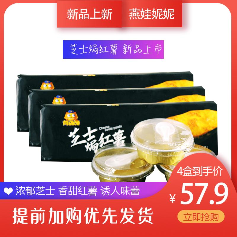 芝士�h红薯冰烤红薯地瓜泥速冻冷冻盒装微波烤箱即食特色健康小吃