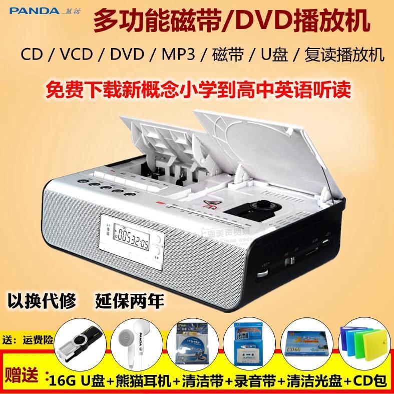 PANDA/パンダCD-700 CDテープの光ディスクの一体機のCD DVDはUSBメモリの複合機の録音に挿し込みます。