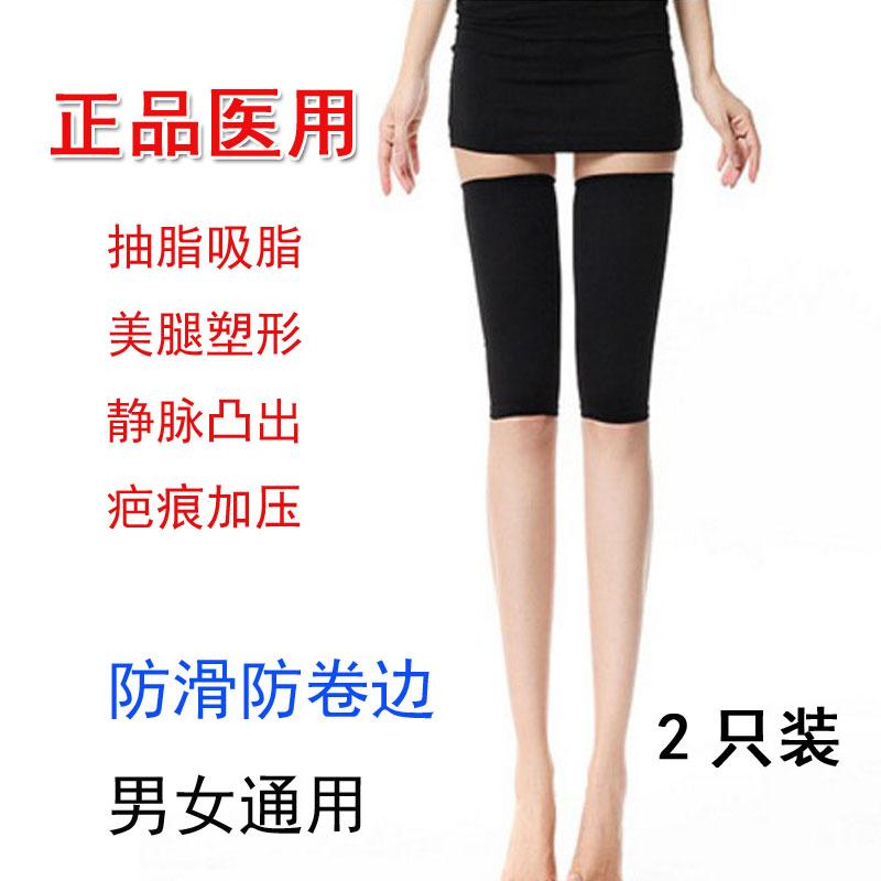 医用压力瘦大腿套烧烫伤疤痕加压抽脂吸脂塑身裤瘦腿袜弹力袜套