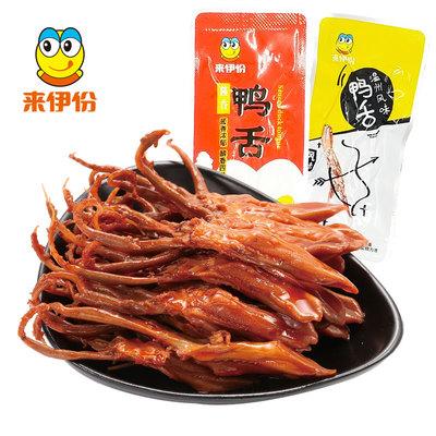 来伊份酱香鸭舌头500g正品休闲零食网红卤味鸭肉类熟食小吃来一份