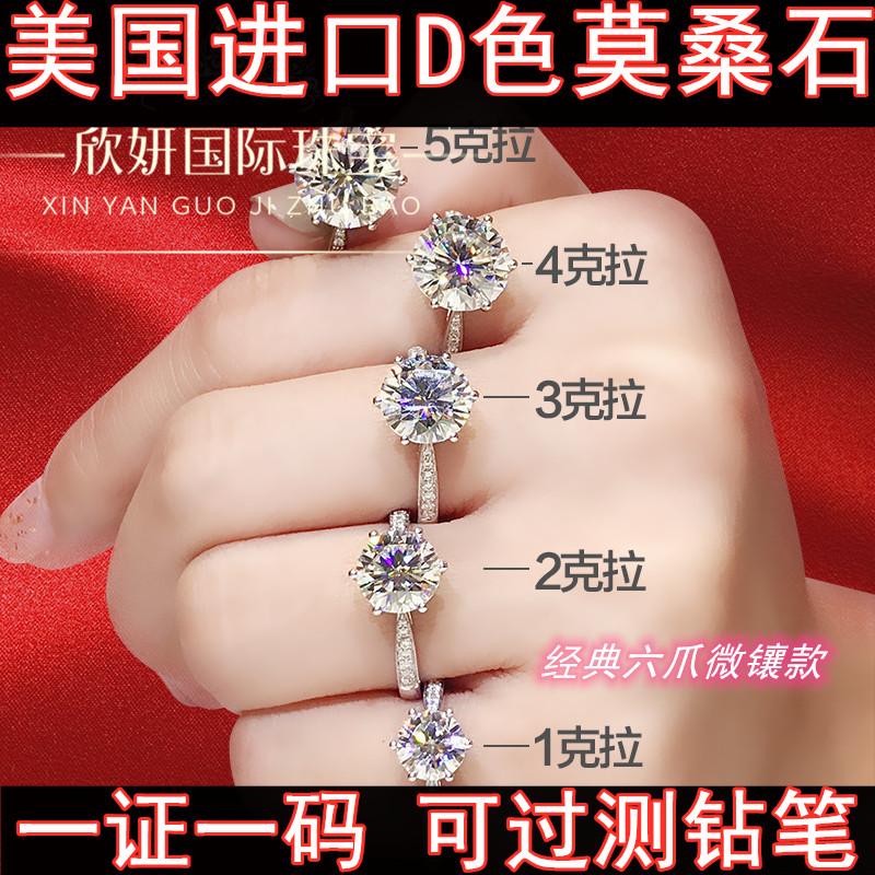 PT950铂金美国进口D色莫桑石18k白金经典微镶星光花臂六爪钻戒指