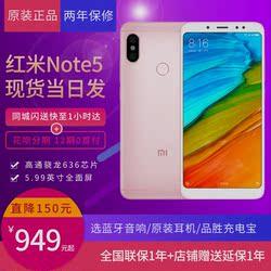 ?送蓝牙耳机Xiaomi/小米 红米Note5全面屏全网通千元旗舰正品手机