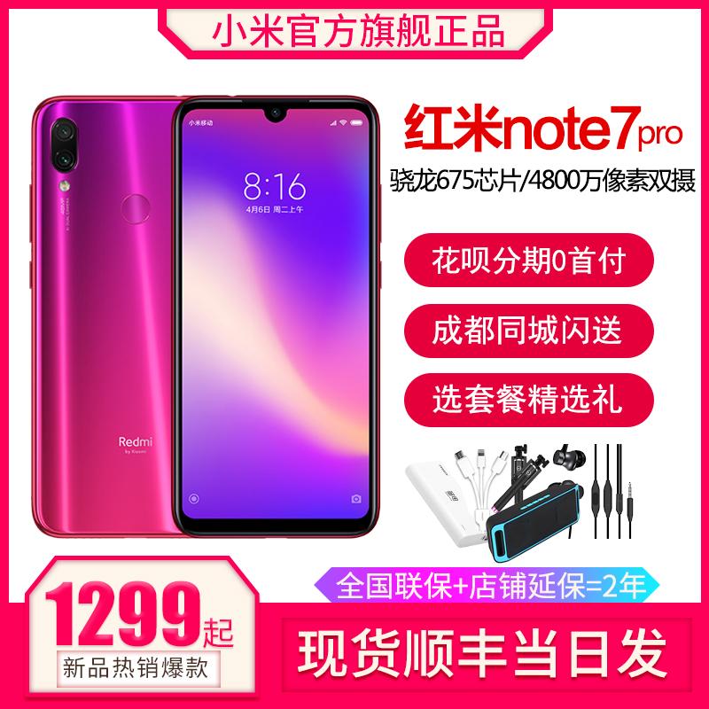 现货xiaomi /小米redmi红米手机10-29新券