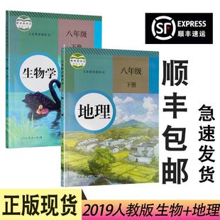 正版现货新版2019年八年级下册地理生物书8年级下册地理生物书全套2本教材人教版八年级下册生物地理书人教课本教科书