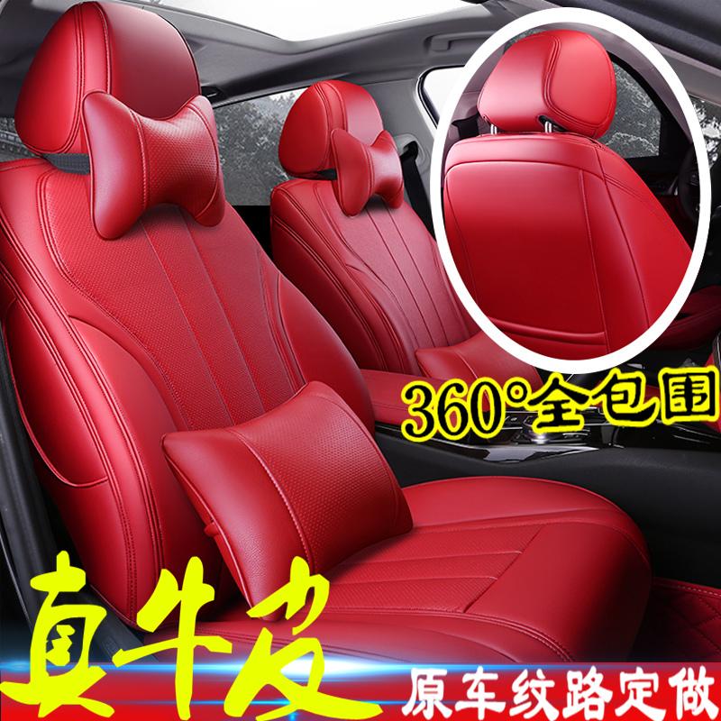 真皮座套全包定做18新款专车专用坐垫套全包围汽车座椅套四季通用