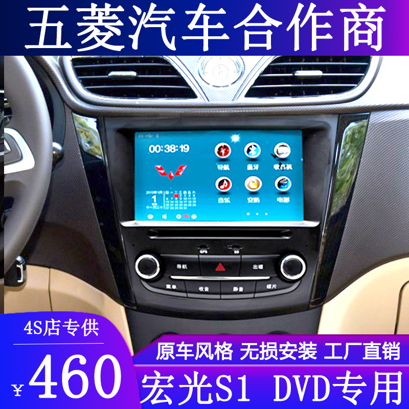 Original Wuling Hongguang S1 vehicle navigator, 8-inch central control screen, high-definition reversing video all-in-one machine
