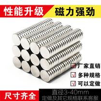 强力磁铁强磁铁圆形高强力磁铁强磁 磁铁片 钕磁铁 吸铁石 强力