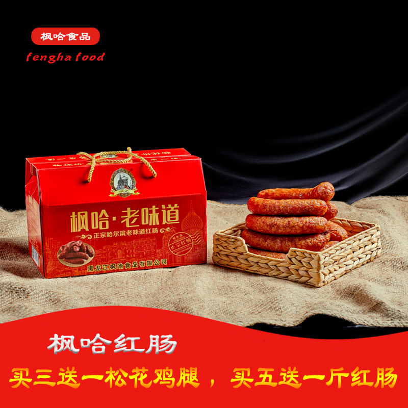 Authentic Harbin Red Sausage Northeast specialty childrens sausage Russian sausage cooked sausage snacks snacks