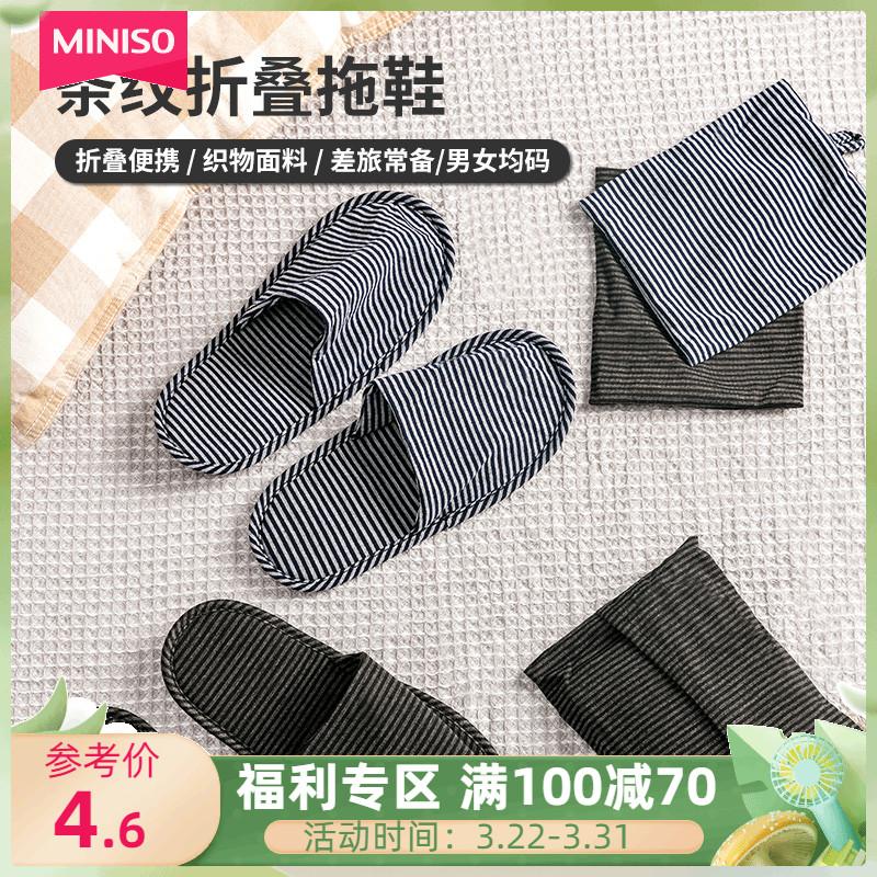 miniso名创优品条纹折叠旅行男拖鞋值得买吗