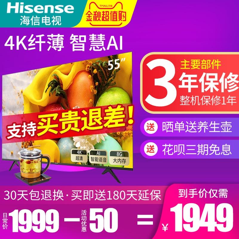 (用20元券)Hisense/海信 HZ55E3D-M 55英寸4K高清智能平板液晶全面屏电视