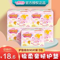 七度空间护垫少女女生纯棉透气无香抑菌超薄5盒组合装90片包邮