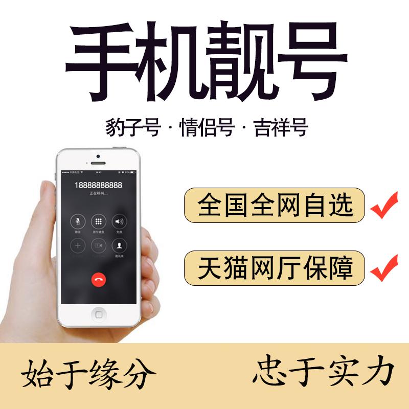 手机好靓号中国联通吉祥电话新卡0月租全国通用本地5g移动选号码