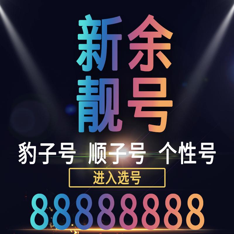江西新余手机好号靓号码电话卡0月租5g通话王中国联通本地自选