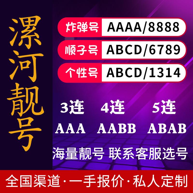 河南漯河手机好号靓号电话移动自选号码0月租中国联通话王本地