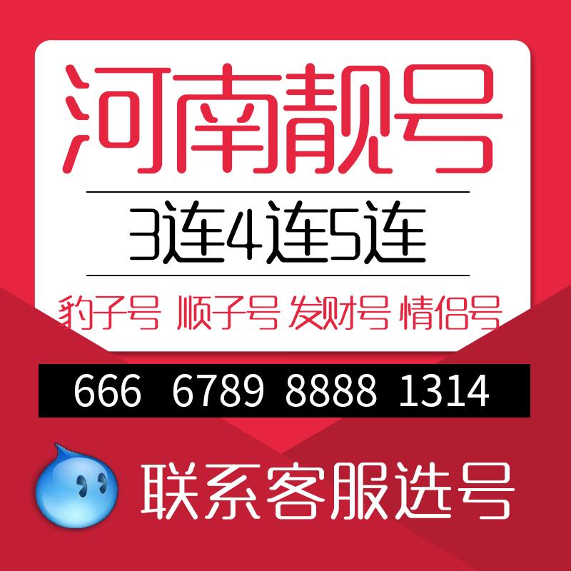 手机靓号联通电话号码移动选号本地好号河南济源漯河濮阳焦作许昌