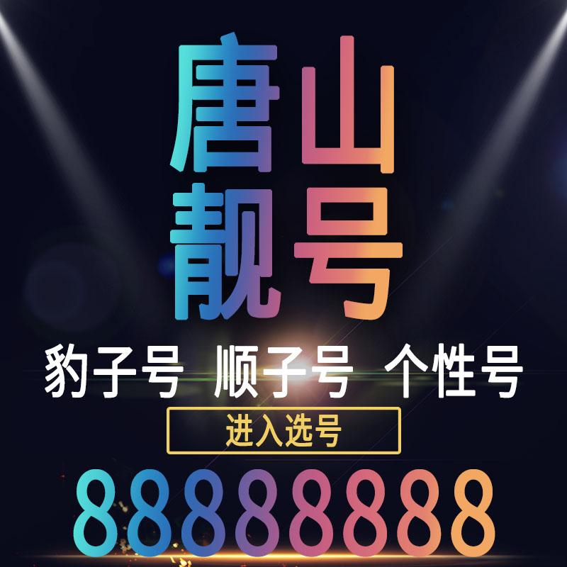 河北唐山手机好号靓号码电话卡0月租5g通话王中国联通本地自选