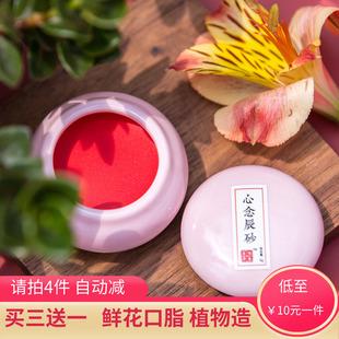 古法口脂胭脂植物制作鲜花古风口红陶瓷中国风古代唇脂唇膏免卸妆
