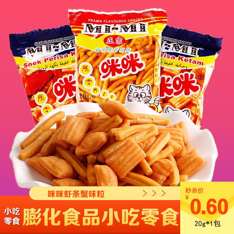 味咪咪虾条蟹味粒20g/包 80后儿时经典零食 休闲零食