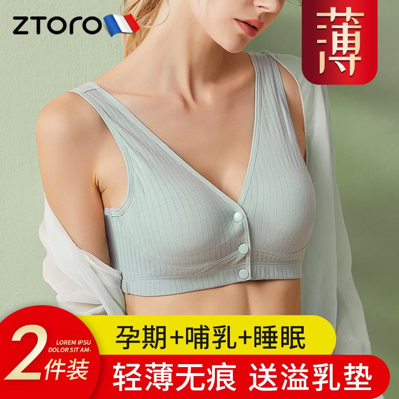 孕妇内衣夏季聚拢防下垂喂奶文胸罩