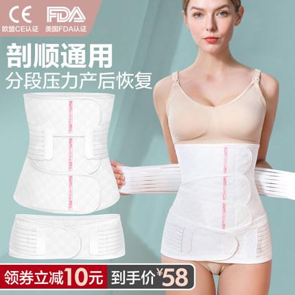 产后收腹带纯棉纱布绑腹束腹带顺产刨剖腹产专用孕产妇月子束缚带