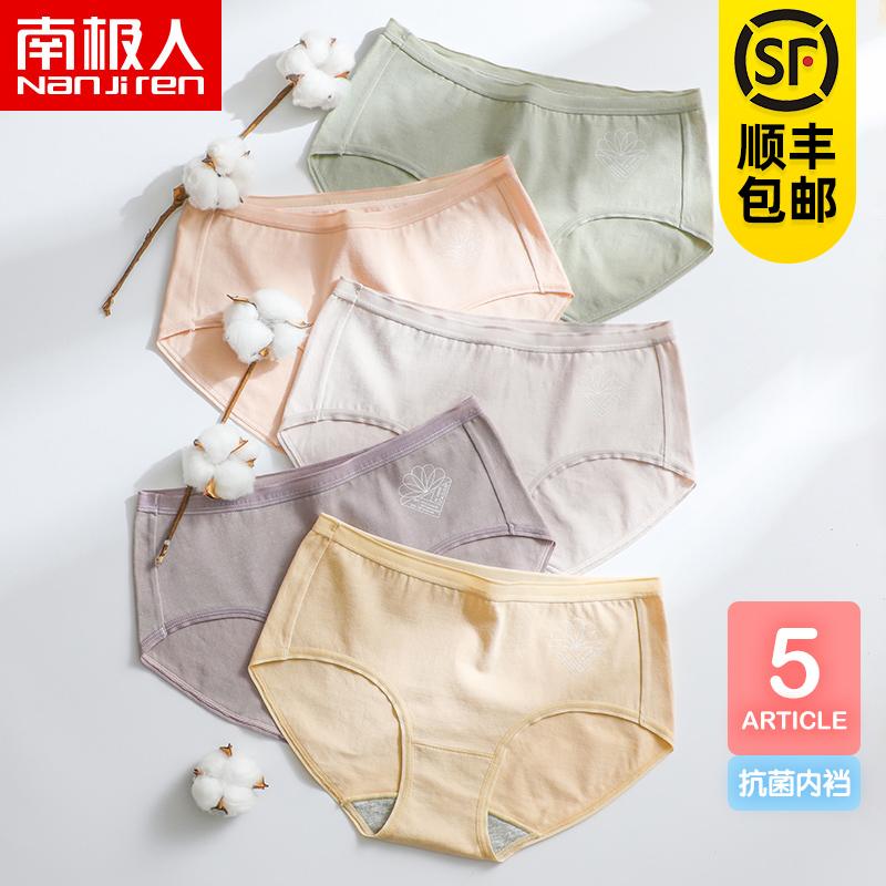 南极人纯棉抗菌女士日系性感三角裤(非品牌)