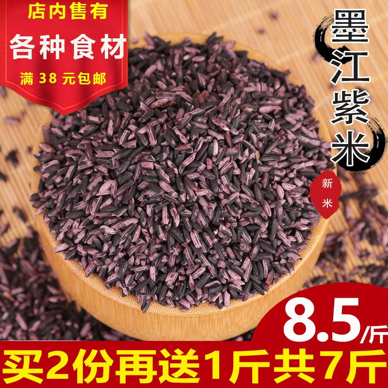 买2送1云南特产墨江紫米粗粮农家自种紫糯米血糯米袋装3斤装