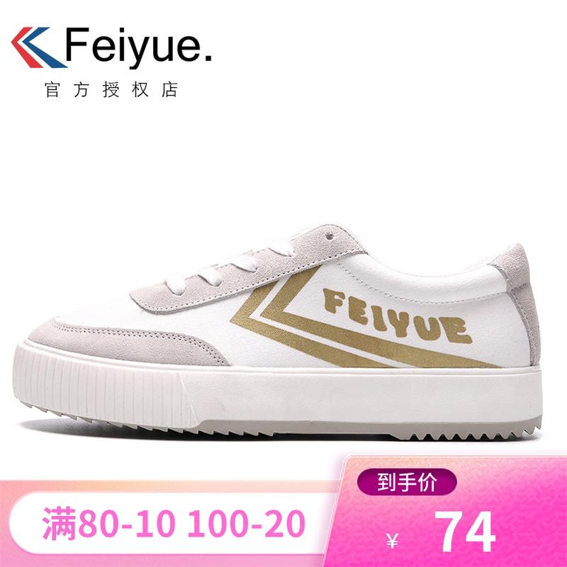 feiyue飞跃小白鞋女松糕底拼色小红书增高鞋厚底帆布鞋学生女鞋