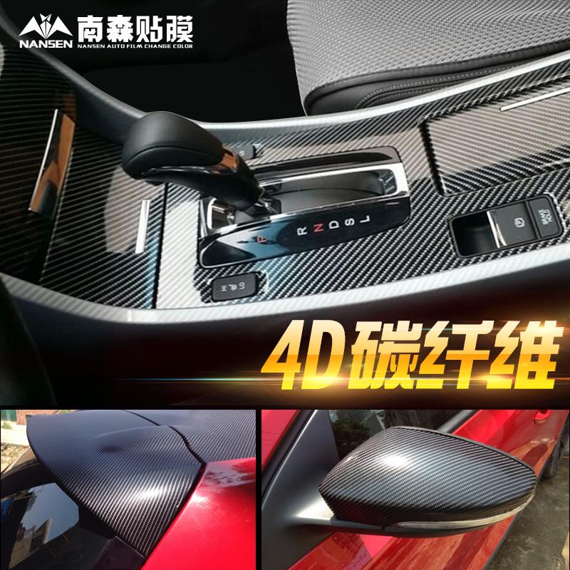 光面4D碳纤维汽车贴膜亮光内饰改色膜全车身前挡改装贴纸