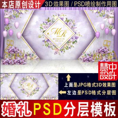 紫色玫瑰花大理石主题婚礼psd