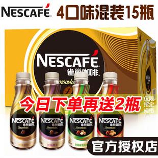 Nestle/雀巢咖啡丝滑拿铁风味268ml*15瓶装整箱 即饮咖啡提神饮料