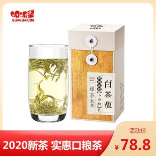 呱呱星安吉白茶特级绿茶叶盒装2020正宗高山新茶125g珍稀春茶口粮品牌