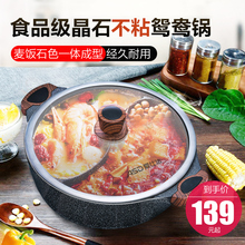 Hersheda Mandarin Pot Hot Pot Hot Pot Hot Pot Household Mai Fan Stone Pot Shabu Mutton Large Capacity Hot Pot Electromagnetic Furnace