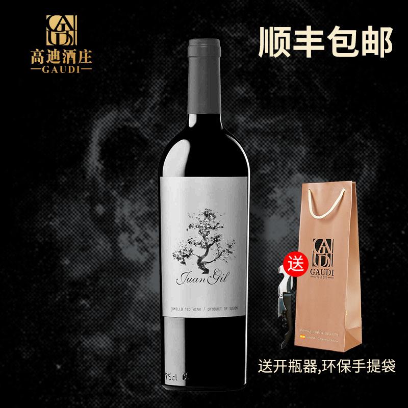 高迪酒庄·酒业 西班牙葡萄酒 西班牙